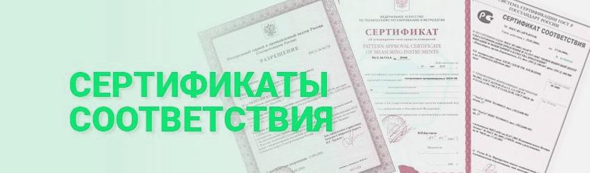 Реестр сертификатов деклараций соответствия России и таможенного союза тр тс еас || Реестр лабораторий аккредитованных на тр тс