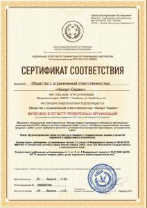 сертификат рпо цена