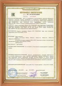 сертификат на жд продукцию