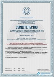 аккредитация РПО