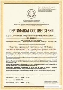 сертификат РПО 2016:2018