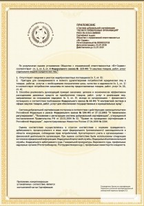 сертификат РПО 2016:2018 оборот