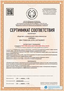 Сертификат ГОСТ РПО 2016:2019