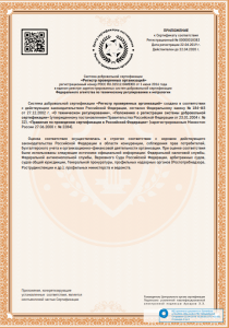 Пример сертификат ГОСТ РПО