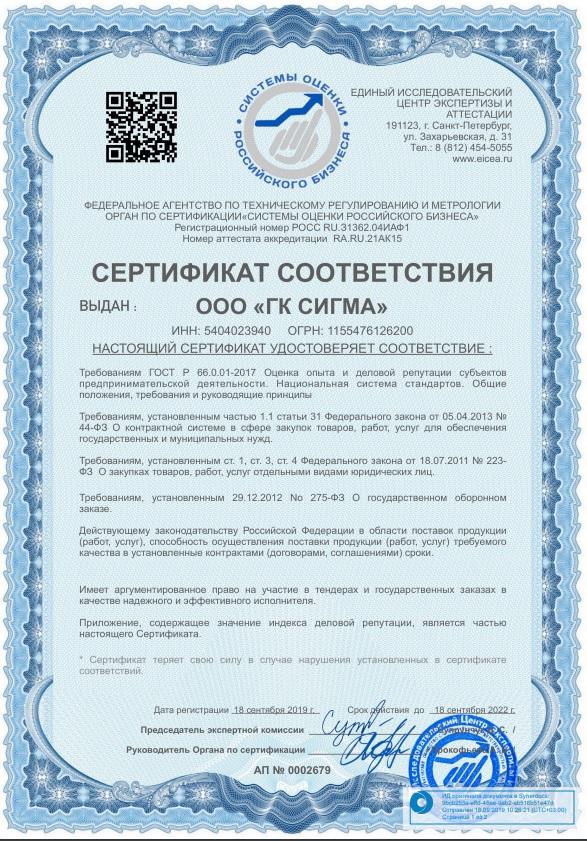 Сертификат СОРБ