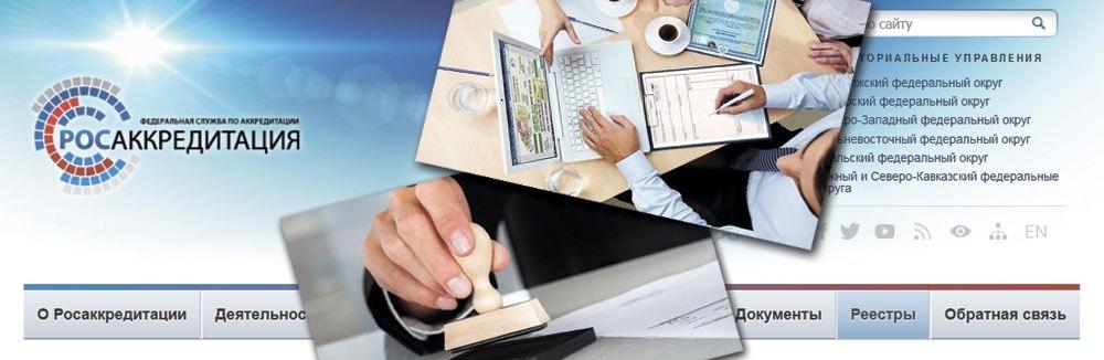 реестр органов сертификации