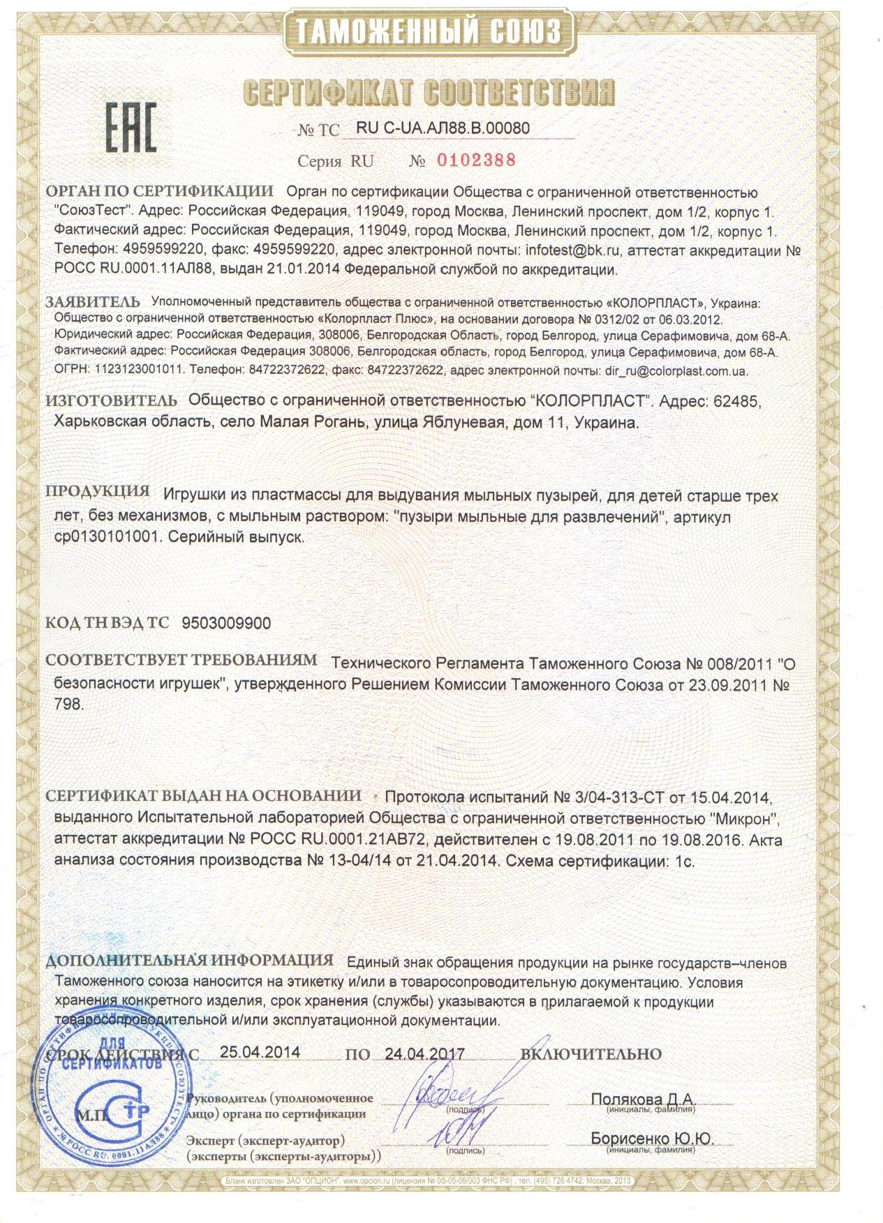 сертификация таможенного союза