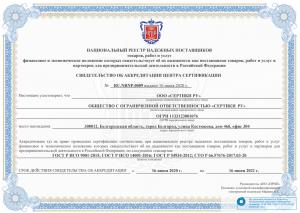 Лицензия на сертификаткачественных показателей субъектов предпринимательской деятельности