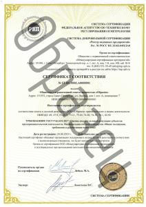 Сертификат РНП СТО-2019-1