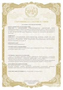 Сертификат оценки рисков непрерывности бизнеса