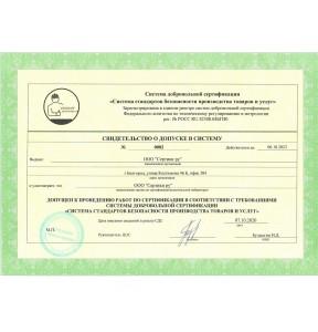 Приложение к Заключение о соответствии организации стандартам безопасности производства товаров и услуг