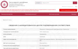 аккредитация РСК.РФ