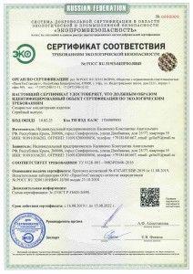 Сертификат соответствия требованиям экологической безопасности