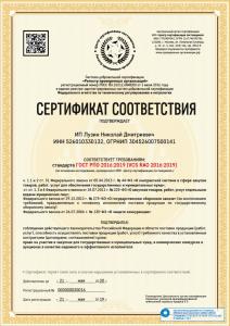 Сертификат ГОСТ РПО для ИП