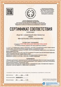 Сертификат ГОСТ РПО для ООО