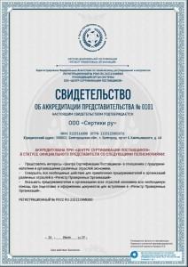 аккредитация гост РПО