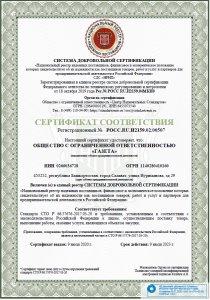 Аттестат НРНП СТО Р 66.57676-2017.03-20
