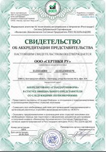Аккредитация сертификат ФЭСП