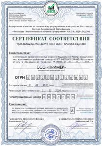 ФЭСП сертификат