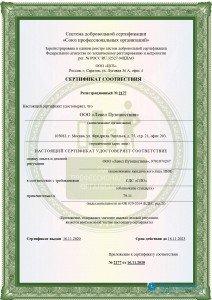 Сертификат СПО