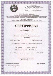 Свидетельство о соответствии компании стандартам закупочных процедур