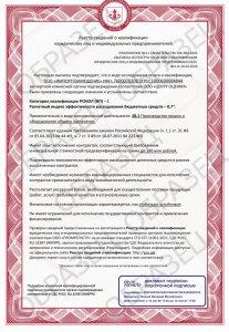 РСК.РФ образец сертификата