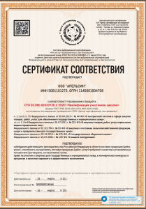 СТО 03.080.02033720.1-2020 «Квалификация участников закупки»