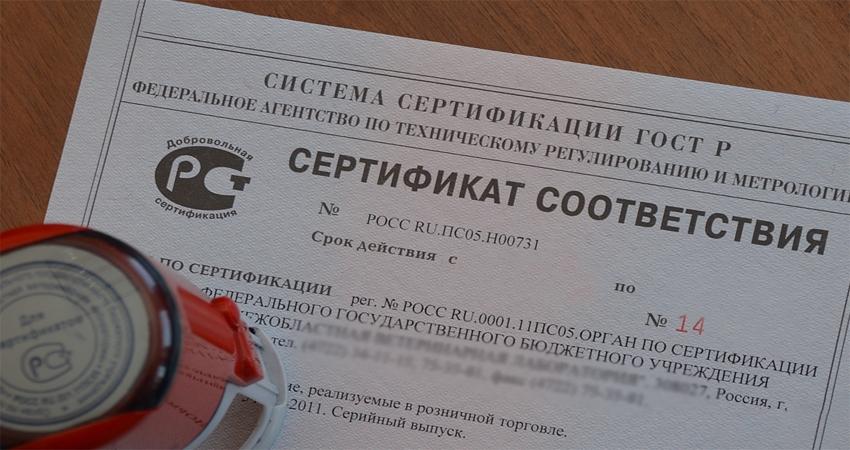 зачем нужна сертификация